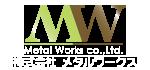 株式会社メタルワークス